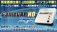 ビデオキャプチャー ゲームキャプチャー 家庭用ゲーム機 PC不要 ゲーム録画 GameCAP HD 1080p 1080i 60FPS 対応 HDMI 接続対応