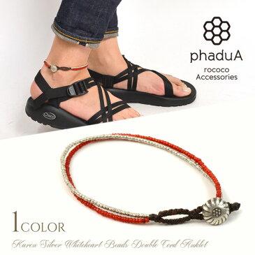 phaduA(パ・ドゥア) カレンシルバー ビーズ ホワイトハート ダブルコード アンクレット / メンズ / レディース / ペア可