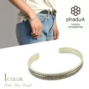 phadua(パ・ドゥア) カレンシルバー バングル / 11237 / ブレスレット / メンズ / レディース / ペア可 / HAND MADE SILVER BANGLE