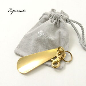 ESPERANTO(エスペラント) 真鍮製 靴ベラ キーホルダー / メンズ / レディース / 日本製 / 携帯 持ち運び / BRASS SHOEHORN