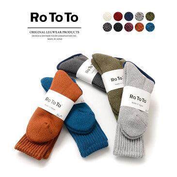 ROTOTO(ロトト) R1014 ルーズパイルソックス / ハイソックス / 靴下 / メンズ / レディース / 日本製
