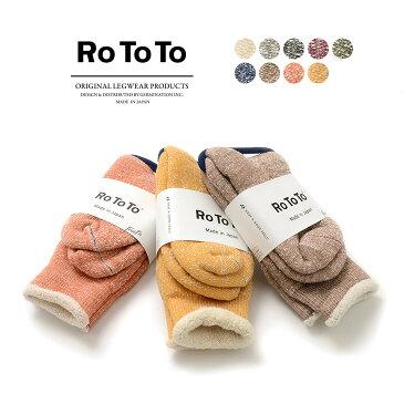 ROTOTO(ロトト) R1001 ダブルフェイスソックス / メンズ / オーガニックコットン / メリノウール / 日本製
