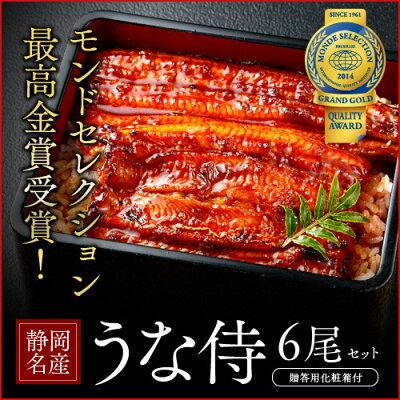 モンドセレクション/最高金賞/ギフト/高級/贈答用/土用の丑/鰻/ウナギ