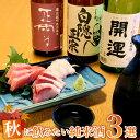 日本ソムリエ協会理事 山田久扇子先生お薦めの静岡のお酒秋に飲みたい純米酒3選(正雪|開運|白隠正宗)