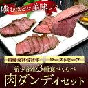 最優秀賞受賞しずおか和牛ローストビーフ 3種食べ比べ(サーロイン・イチボ・外モモ) 肉ダンディ...