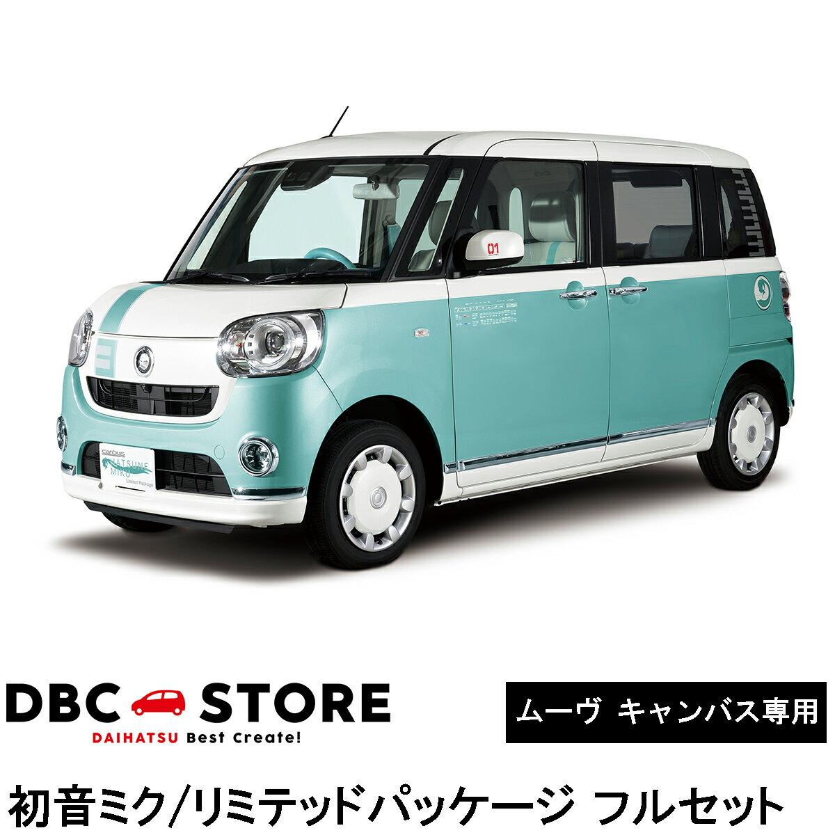 外装・エアロパーツ, ステッカー・デカール  (MOVE CANBUS HATSUNE MIKU Limited Package) ()