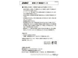 ダイハツ初音ミク車検証ケース_取説