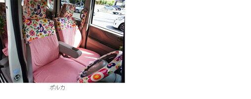 ダイハツ軽自動車軽内装パーツ北欧おしゃれシンプルモダン洗濯可能撥水加工背面ポケットシンプルモダン前席用カーシート軽自動車・小型車