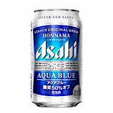 【送料無料3ケース】本生アクアブルー アサヒ 350ml缶 24本×3★北海道、沖縄のみ別途送料が必要となります