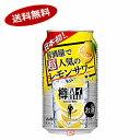【送料無料3ケース】樽ハイ倶楽部 レモンサワー アサヒ 350ml 缶 24本入×3★北海道、沖縄のみ別途送料が必要となります