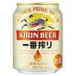 【送料無料2ケース】【ギフト包装無料】一番搾り キリンビール 250ml 48本★北海道、沖縄は別途送料が必要となります