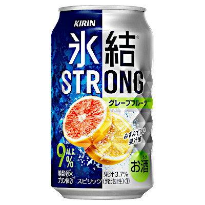【送料無料1ケース】氷結ストロング グレープフルーツ キリン 350ml缶 24本入り