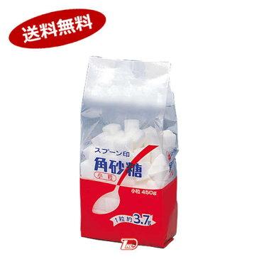 【送料無料1ケース】角砂糖 小粒 三井製糖 450g 15個★北海道、沖縄のみ別途送料が必要となります
