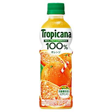 【送料無料1ケース】トロピカーナ100% オレンジ キリン 330mlペット 24本入★北海道、沖縄のみ別途送料が必要となります