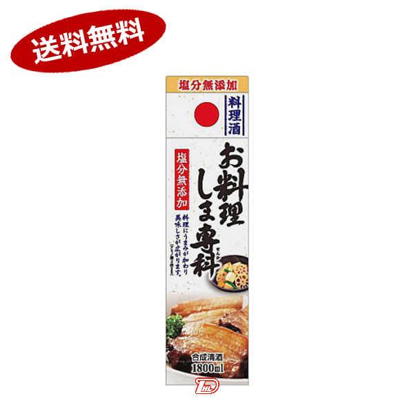 【送料無料1ケース】お料理しま専科 合同酒精 1.8Lパック 6本入