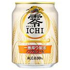 【送料無料1ケース】零ICHI ゼロイチ キリン 250ml缶 24本入★北海道、沖縄のみ別途送料が必要となります