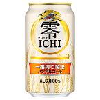【送料無料1ケース】零ICHI ゼロイチ キリン 350ml缶 24本入★北海道、沖縄のみ別途送料が必要となります