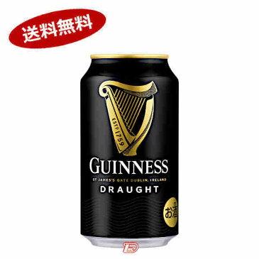 【送料無料2ケース】ドラフト ギネスビール 330ml缶 24本×2★北海道、沖縄のみ別途送料が必要となります