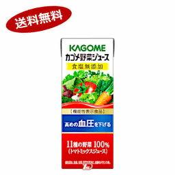 【送料無料3ケース】野菜ジュース 食塩無添加 カゴメ 200ml パック 24本×3★一部、北海道、沖縄のみ別途送料が必要となる場合があります