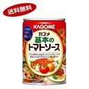 【送料無料1ケース】基本のトマトソース カゴメ 295g 24個入★北海道、沖縄のみ別途送料が必要となります