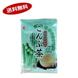 【送料無料1ケース】こんぶ茶 かね七 (3g×8本)×20個★北海道、沖縄のみ別途送料が必要となります