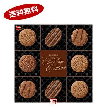 【送料無料】チョコクッキー缶 60枚 ブルボン★北海道、沖縄のみ別途送料が必要となります