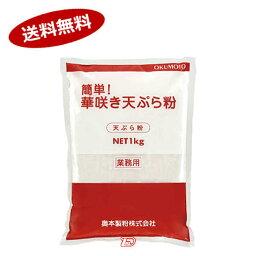 【送料無料1ケース】簡単 華咲き天ぷら粉 奥本製粉 1kg 10個入★一部、北海道、沖縄のみ別途送料が必要となる場合があります