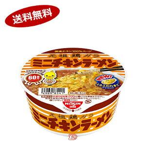 【送料無料1ケース】ミニ チキンラーメン どんぶり 日清食品 12個入り