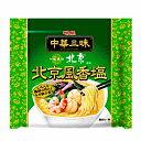 【送料無料1ケース】中華三昧 中国料理 北京 北京風香塩 明