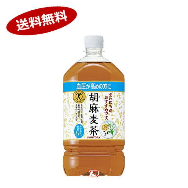 【送料無料2ケース】胡麻麦茶 サントリー 1.05Lペット 12本×2★北海道、沖縄のみ別途送料が必要となります
