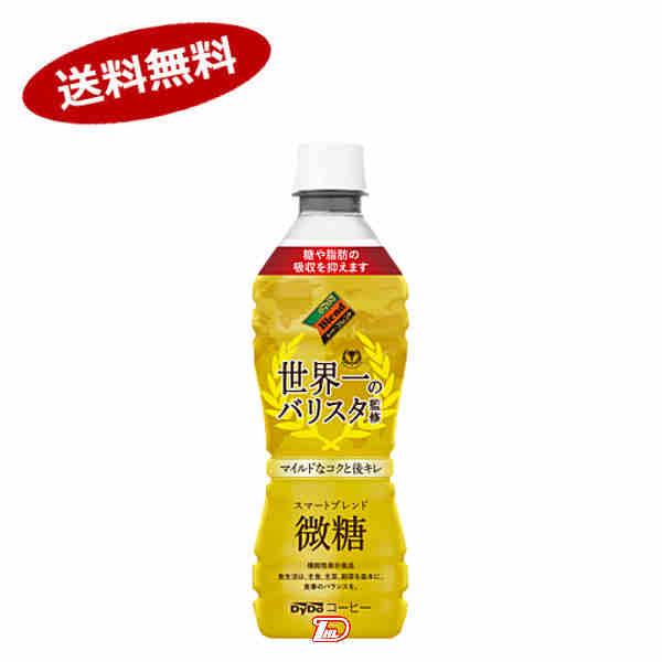 【1ケース】スマートブレンド 微糖 世界一のバリスタ ダイドー 430ml ペット 24本入★北海道、沖縄のみ別途送料が必要となります