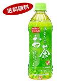 【送料無料2ケース】あなたのお茶 サンガリア 500ml ペット 24本入★北海道、沖縄のみ別途送料が必要となります