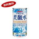【送料無料3ケース】きれいな炭酸水 サンガリア 185ml 缶 30本入×3★北海道、沖縄のみ別途送料が必要となります