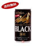 【送料無料1ケース】ジョージア エメラルドマウンテンブレンド ブラック コカコーラ 185g 缶 30本入★北海道、沖縄のみ別途送料が必要となります