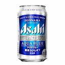 【1ケース】本生アクアブルー アサヒ 350ml缶 24本入