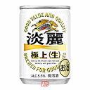 【3ケース】淡麗極上 (生) キリンビール 135ml缶 30本入×3
