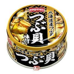 【1ケース】北海道 つぶ貝 味付 ホテイフーズ 90g 24個