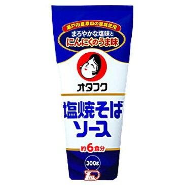 【1ケース】塩焼そばソース オタフクソース 300g 12個