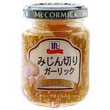 【1ケース】マコーミック みじん切りガーリック ユウキ食品 95g×6個入