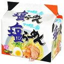 【1ケース】開店記念特売品 サッポロ一番 塩らーめん サンヨ