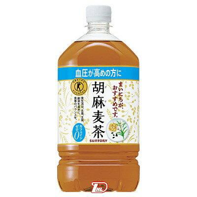 【1ケース】胡麻麦茶 サントリー 1.05Lペット 12本