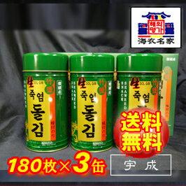 宇成韓国海苔(最高級天然竹塩岩のり )8切180枚×3缶(八切...