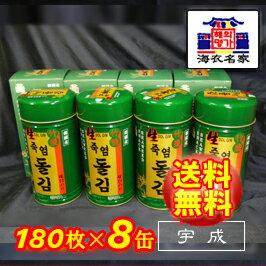 宇成韓国海苔(最高級天然竹塩岩のり )8切180枚×8缶(八切...