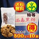 ●希少 純黒糖/さとうきび100%● 西表黒糖500g×10袋【製造:...