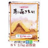 薬用入浴剤ヤングビーナスSv B-30【ヤングビーナス薬品工業株式会社】【◆お!茶ポイント15点◆