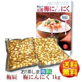 梅辰株式会社 梅にんにく1kg(500g×2袋)【ラッキーシール対応】