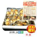 【46食★送料無料!】青森県産ホタテ&しじみ汁(46食セット