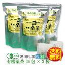 桑の葉茶【送料無料♪】島根県産 有機桑茶90g(2.5g×3