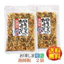 ●国産鰹節・昆布●日本人ならたまらない漁師飯55g×2袋【漁...