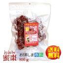【送料無料♪】漢方でも用いられる健康果実大一の蜜なつめ800g【チャック付き袋】【ラッキーシール対応】